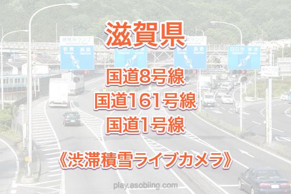 滋賀 国道8号 161号 1号《渋滞積雪ライブカメラ》