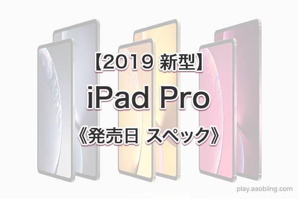 噂 リーク 発表日[2019 新型 iPad Pro]