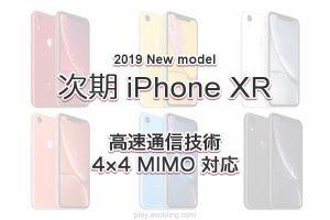 次期XR 4×4 MIMO 対応[2019 新型 iPhone]