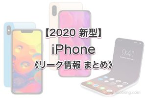 噂情報 リーク画像[2020 新作 iPhone 12]
