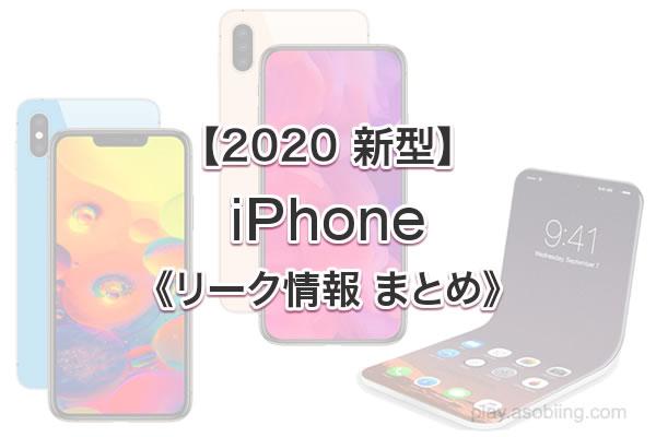 噂リーク 予測スペック[2020 新作 iPhone 12]