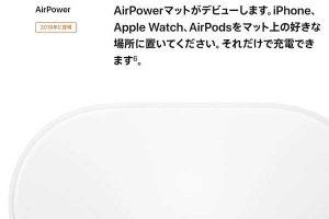 発売延期・中止[AirPower ワイヤレス充電マット]
