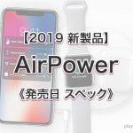 ワイヤレス充電マット[Apple AirPower]