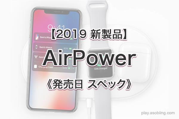 リーク 噂[AirPower 発売日]