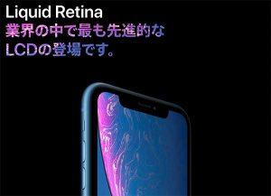 Liquid Retina ディスプレイ[2018 iPhone XR]
