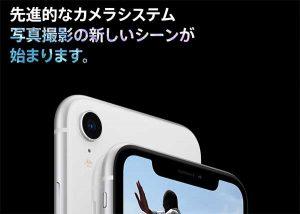 カメラ機能 スペック[2018 iPhone XR]
