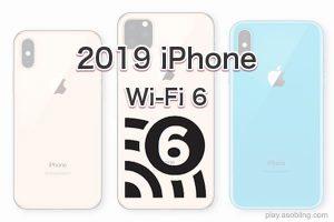 Wi-Fi 6 採用と対応[2019 新型 iPhone]