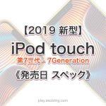 噂 予想価格[2019 新作 iPod touch 7]