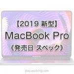 リーク噂[2019 新型 MacBook Pro]