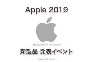 新作ハード・ソフトウェア発表[2019 Apple Special Event]