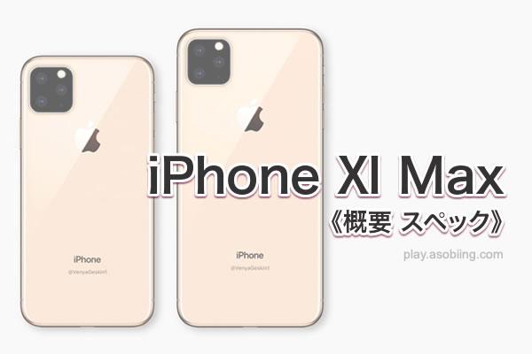 iPhone Ⅺ Max[次期新型 iPhone ラインナップ]