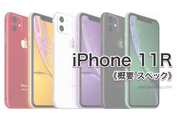 iPhone 11R[次期新型 iPhone ラインナップ]