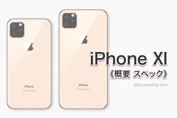 iPhone Ⅺ[次期新型 iPhone ラインナップ]