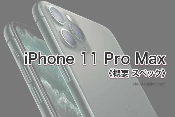 iPhone 11 Pro Max[iPhone 2019-2020 ラインナップ]