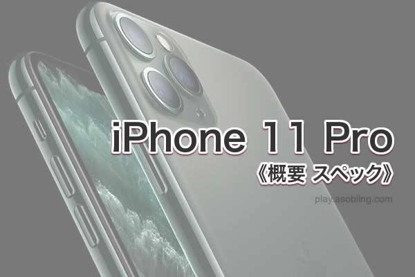 iPhone 11 Pro[iPhone 2019-2020 ラインナップ]