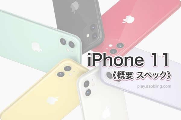 iPhone 11[iPhone 2019-2020 ラインナップ]