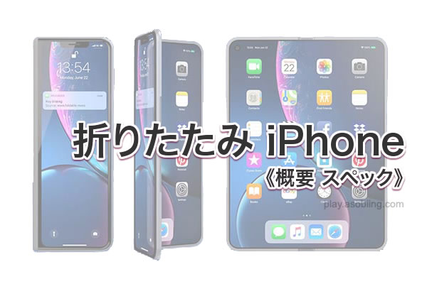 折りたたみ iPhone[次期新型 iPhone ラインナップ]
