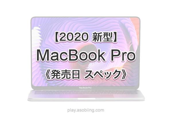 リーク噂 予想時期いつ[2020 新型 MacBook Pro]