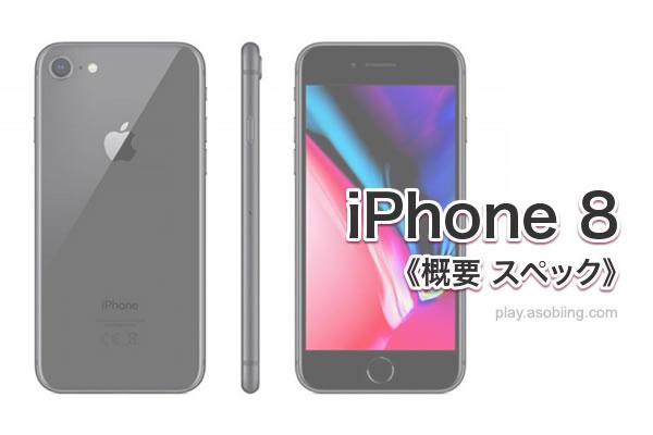 iPhone 8[iPhone モデル比較 ラインナップ]