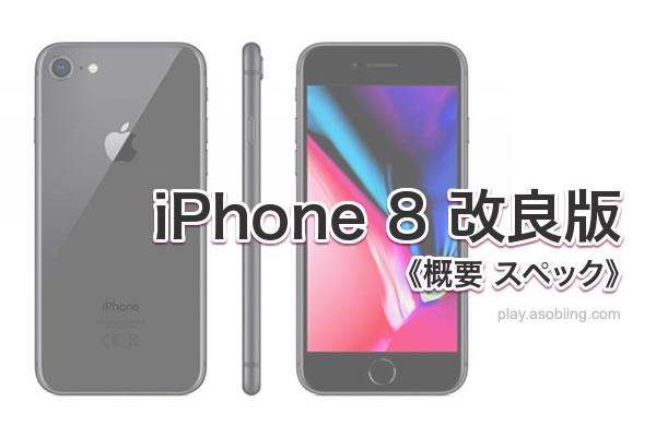 iPhone 8 改良版[次期新型 iPhone ラインナップ]