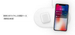 ワイヤレス充電ケース[新型 AirPods 2]