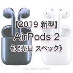 リーク予想価格[新型 AirPods 2]