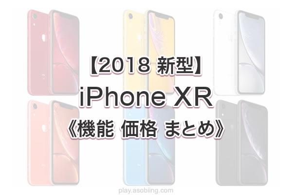 特長 機能 値段[2018 iPhone XR]