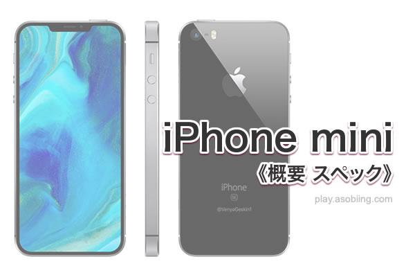 iPhone mini[次期新型 iPhone ラインナップ]