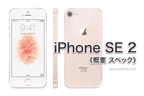 iPhone SE 2[次期新型 iPhone ラインナップ]