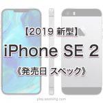 リーク噂 価格[新型 iPhone SE 2]