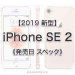 発売 噂スペック[新型 iPhone SE 2]