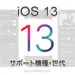iOS 13 新機能 リリース[iPhone, iPad, iPod touch]