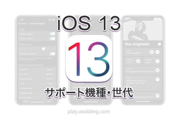 新機能 発表時期いつ[2019 iOS 13]