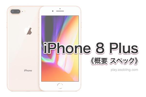 iPhone 8 Plus[iPhone モデル比較 ラインナップ]