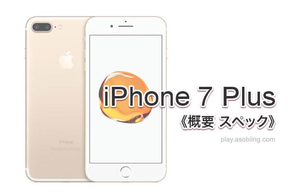 iPhone 7 Plus[iPhone モデル比較 ラインナップ]