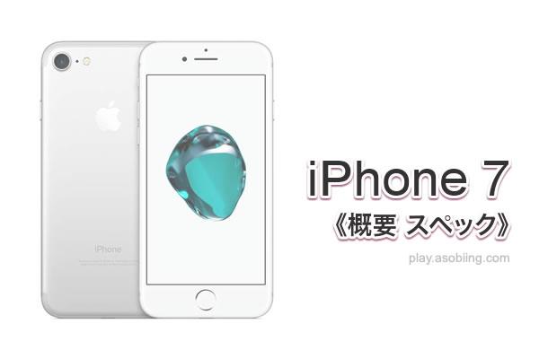 iPhone 7[iPhone モデル比較 ラインナップ]