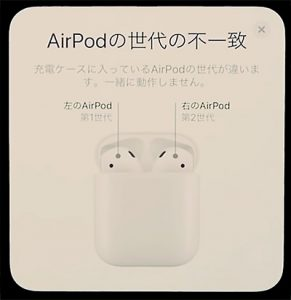 AirPodsの世代の不一致[2019 新型 AirPods 2]