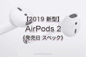 値段 使用感まとめ[2019 新型 AirPods 2]