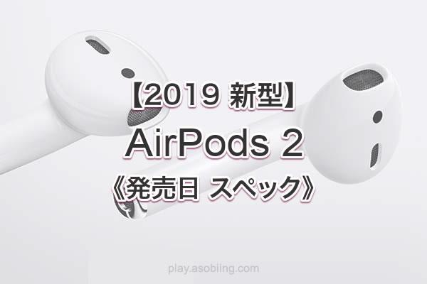 いつ発売 値段 違い[2019 新型 AirPods 2]
