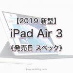 キーボード 価格 Apple Pencil[2019 新型 iPad Air 3]