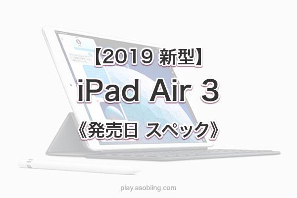 値段予想 時期いつ[2019 新型 iPad 7]