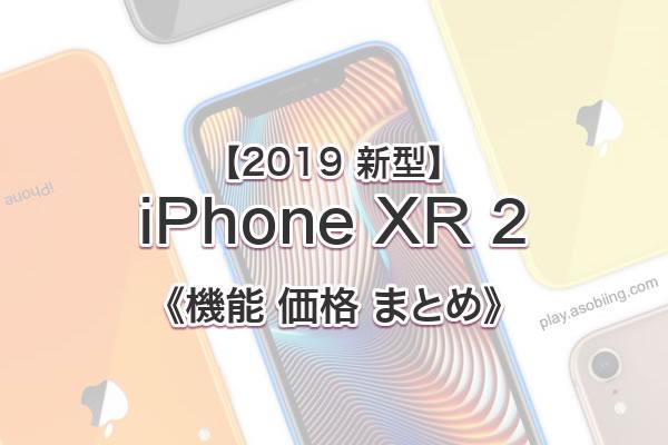 値段予想 時期いつ[2019 iPhone XR 後継機]
