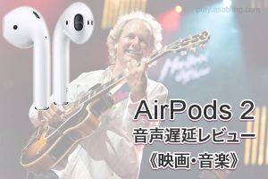 レビュー遅延:映画 音楽[2019 AirPods 2]