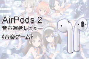 レビュー遅延:音楽ゲーム[2019 AirPods 2]