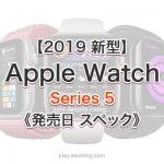 予想 噂 価格[2019 新型 Apple Watch 5]