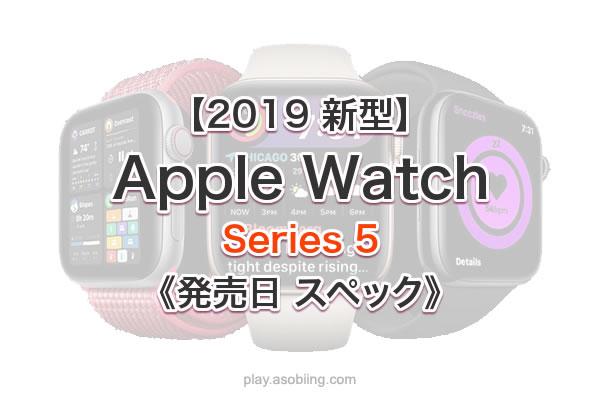 値段予想 時期いつ[2019 新型 Apple Watch(アップルウォッチ)5]