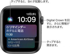 文字盤 Siri[2019 新型 Apple Watch 5]