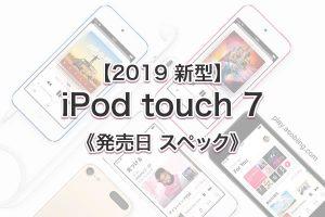 値段予想 時期いつ[2019 新作 iPod touch 7th]