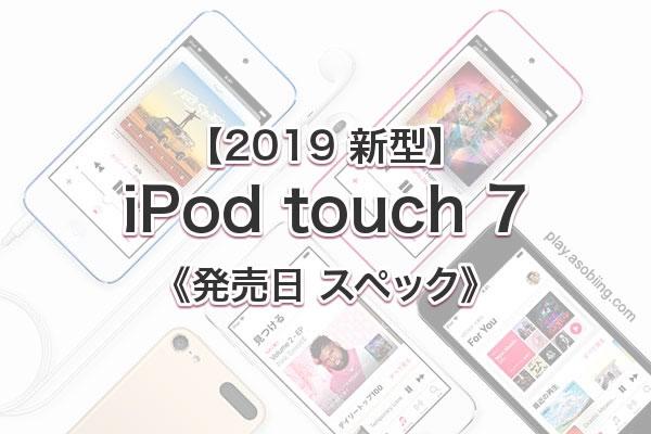 リーク値段 時期いつ[2019 新作 iPod touch 7th]