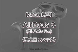 予想 噂 最新情報 [新型 AirPods 3]
